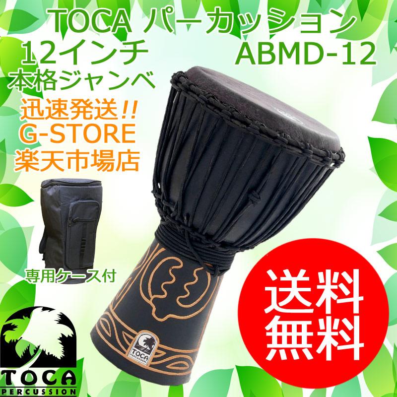 TOCA/トカ ジャンベ ABMD-12 12インチ 木製 本革 ロープチューン ブラックマンバ