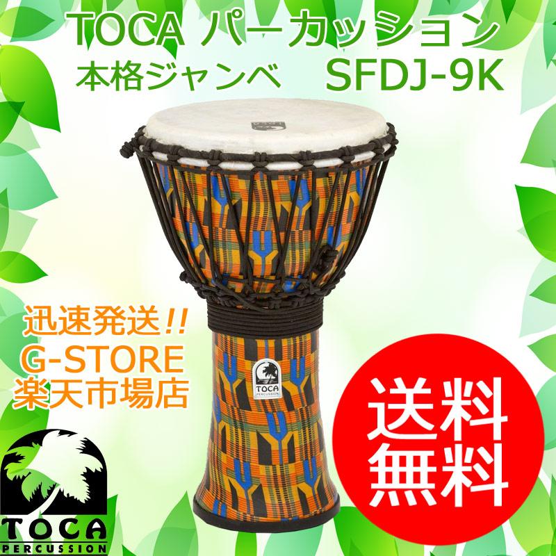 TOCA ジャンベ SFDJ-9K 9インチ ケントクロス フリースタイルジャンベ トカ【smtb-KD】【P2】