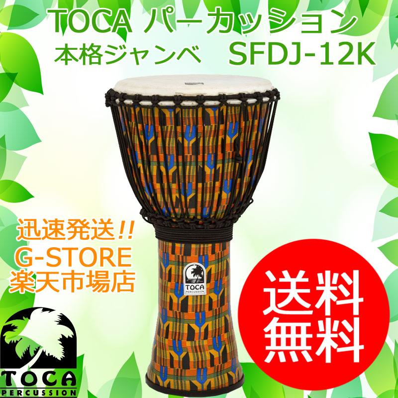 TOCA ジャンベ SFDJ-12K 12インチ ケントクロス フリースタイルジャンベ トカ【smtb-KD】【P2】