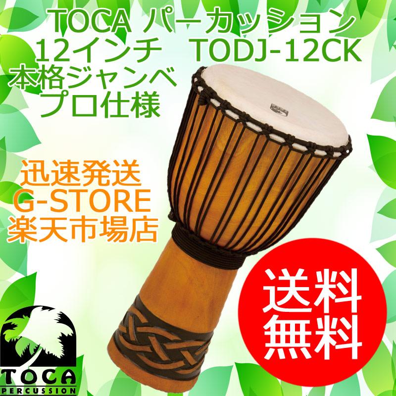 TOCA/トカ ジャンベ TODJ-12CK 木製 本革 12インチ ロープチューン Origins CelticKnot 12【smtb-KD】【P2】
