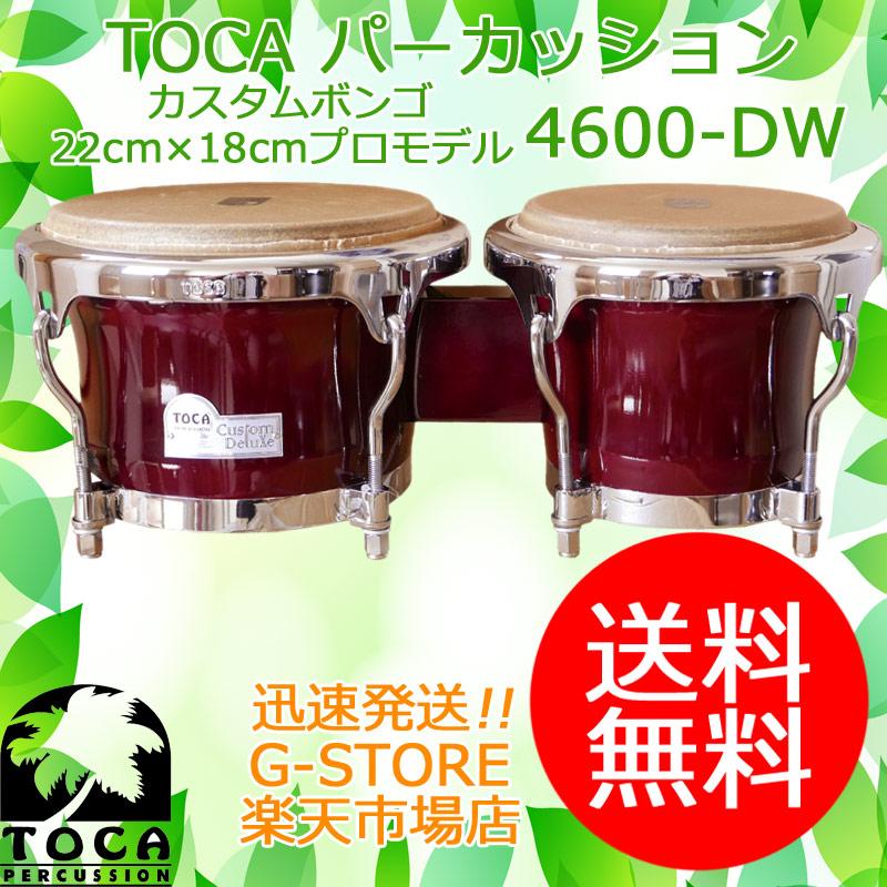 TOCA ボンゴ 4600-DW ダークウッド  カスタムデラックス トカ【smtb-KD】【P2】