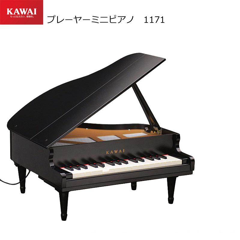 KAWAI プレーヤーミニピアノ 1171 32鍵盤 トイピアノ/ミニピアノ 自動演奏機能付 楽器玩具 知育玩具 おもちゃ カワイ 河合楽器製作所【smtb-KD】