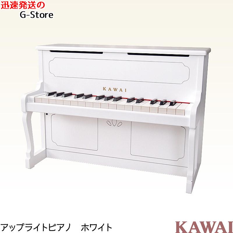 SEAL限定商品 全国一律送料込 本物のようなアップライトピアノのミニピアノ クリスマスプレゼントにはもちろん 誕生日祝い 出産祝いにも 幼児 業界No.1 子供向け ラッピング 音階シールのW特典あり KAWAI アップライトピアノ 1152 カワイ 32鍵盤 知育玩具 ミニピアノ おもちゃ ホワイト トイピアノ smtb-KD P2 楽器玩具 河合楽器製作所