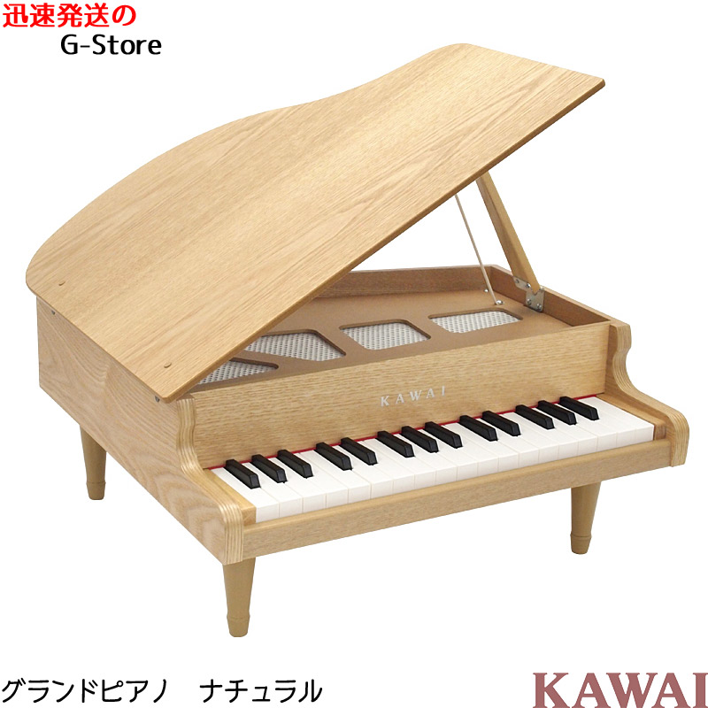 全国一律送料込 本物のようなグランドピアノのミニピアノ クリスマスプレゼントにはもちろん 誕生日祝い 出産祝いにも 幼児 ☆最安値に挑戦 子供向け ラッピング 音階シールのW特典あり KAWAI グランドピアノ 木目 ミニピアノ 河合楽器製作所 32鍵盤 カワイ 知育玩具 1144 トイピアノ 楽器玩具 おもちゃ P2 smtb-KD ナチュラル お値打ち価格で