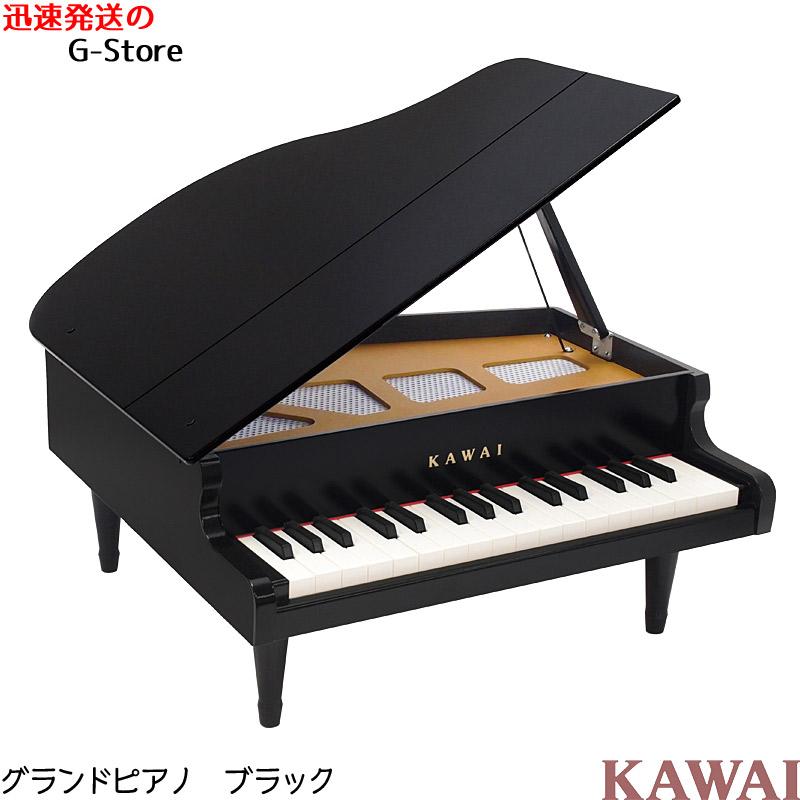 全国一律送料込 本物のようなグランドピアノのミニピアノ クリスマスプレゼントにはもちろん 誕生日祝い 出産祝いにも 幼児 子供向け ラッピング 音階シールのW特典あり KAWAI グランドピアノ 1141 おもちゃ 楽器玩具 黒 河合楽器製作所 32鍵盤 ブラック トイピアノ smtb-KD カワイ 格安激安 ミニピアノ 知育玩具 限定特価