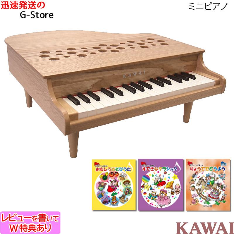 【1月以降入荷予定】【ミニピアノ用曲集3冊セットA】【ラッピング&音階シールのW特典あり!】KAWAI ミニピアノ P-32(ナチュラル) 1164 32鍵盤 トイピアノ 楽器玩具 知育玩具 おもちゃ カワイ 河合楽器製作所【smtb-KD】【P2】