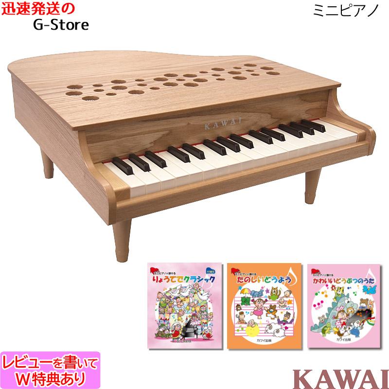 【1月以降入荷予定】【ミニピアノ用曲集3冊セットB】【ラッピング&音階シールのW特典あり!】KAWAI ミニピアノ P-32(ナチュラル) 1164 32鍵盤 トイピアノ 楽器玩具 知育玩具 おもちゃ カワイ 河合楽器製作所【smtb-KD】【P2】
