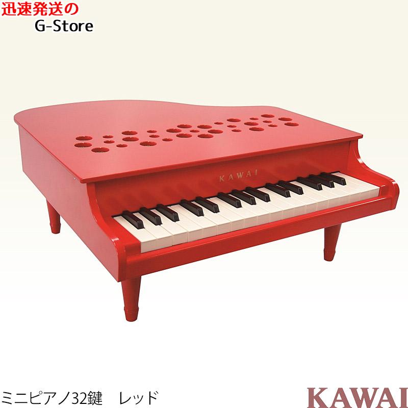 【1月以降入荷予定】【ラッピング&音階シールのW特典あり!】KAWAI ミニピアノ P-32(レッド) 1163 32鍵盤 トイピアノ 楽器玩具 知育玩具 おもちゃ カワイ 河合楽器製作所【smtb-KD】