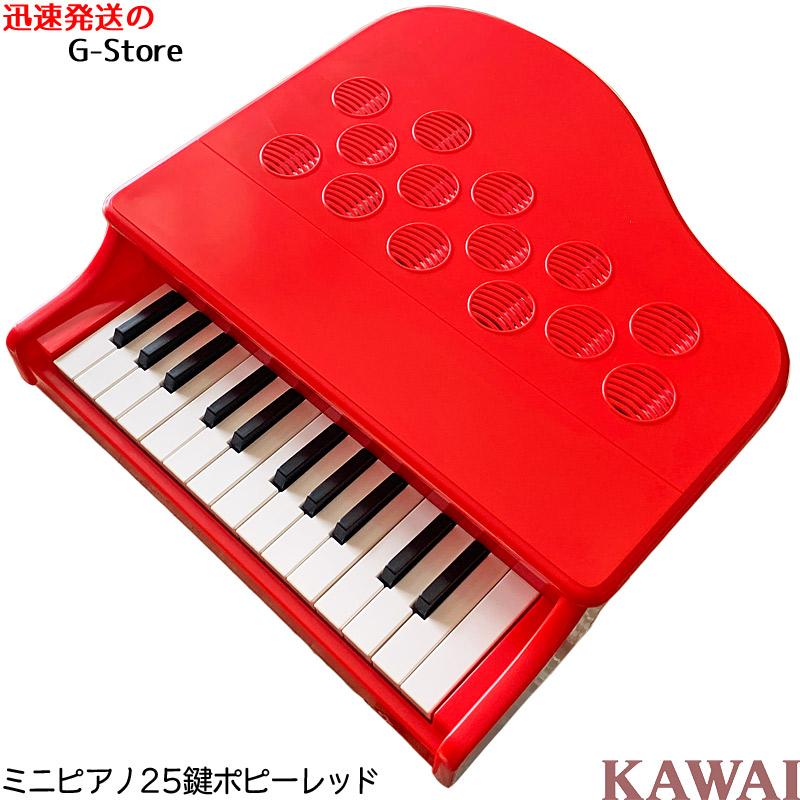 全国一律送料込 定番のミニピアノ クリスマスプレゼントにはもちろん 誕生日祝い 出産祝いにも 幼児 子供向け 再再販 ラッピング 音階シールのW特典あり KAWAI ミニピアノ P-25 25鍵盤 毎日続々入荷 smtb-KD 1183 河合楽器製作所 トイピアノ 楽器玩具 ポピーレッド 知育玩具 P2 おもちゃ カワイ