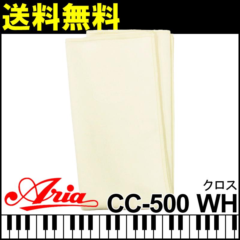 ARIA CC-500 WH ホワイト P2 アリア ロゴ入りクリーニングクロス 安売り 価格 交渉 送料無料