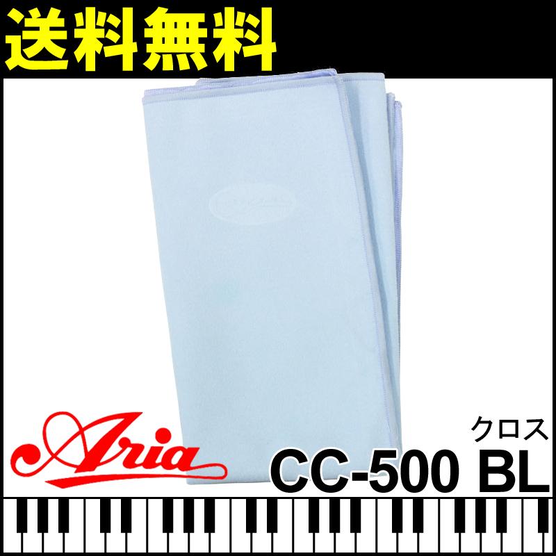 低廉 ARIA CC-500 流行 BL ブルー P2 ロゴ入りクリーニングクロス アリア