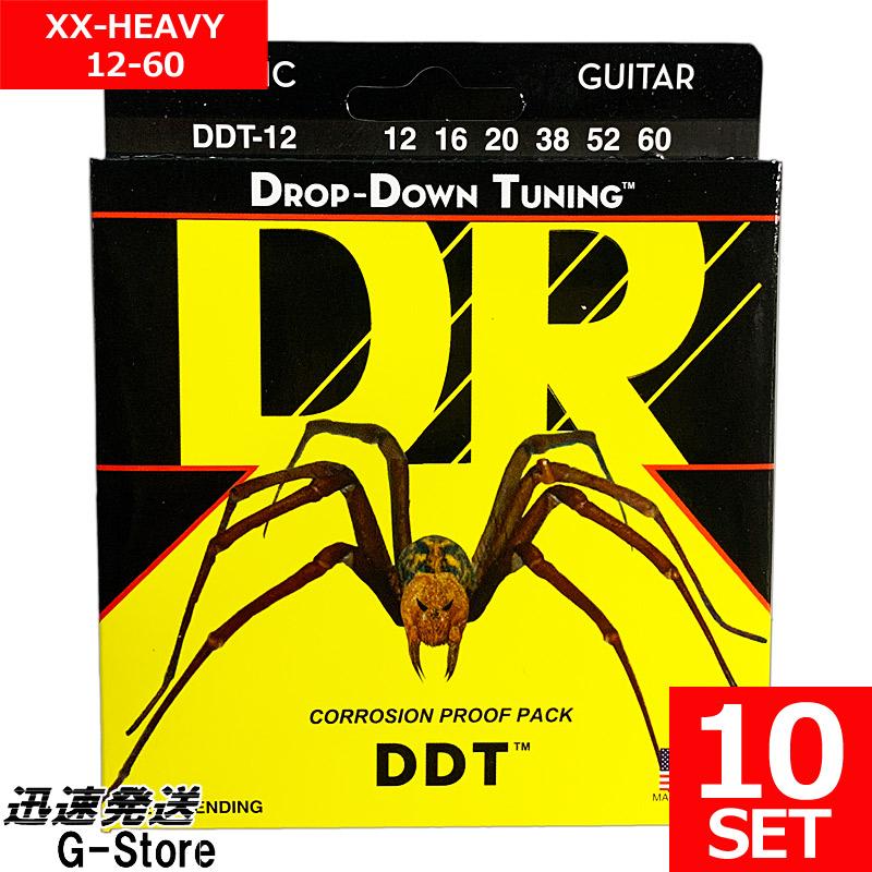 DR STRINGS エレキ弦 DDT-12×10セット DropDown Tuning XX-HEAVY 12-60【smtb-kd】【P2】