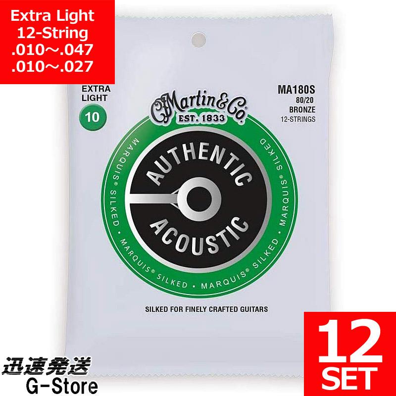 マーチン 12弦 アコースティックギター弦 マーキス ブロンズ MA180S Martin アコギ弦 爆安 smtb-kd Light Extra 激安通販専門店 P2 MA-180S×12セット MARQUIS Bronze