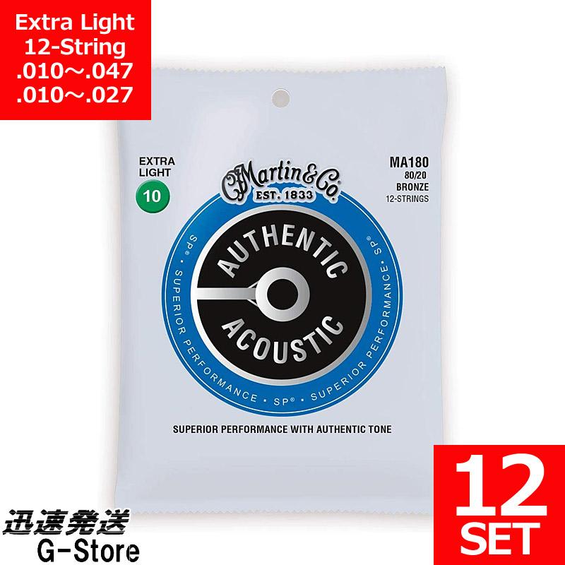 Martin 12弦 アコギ弦 Bronze MA-180×12セット Extra Light【smtb-kd】【P2】
