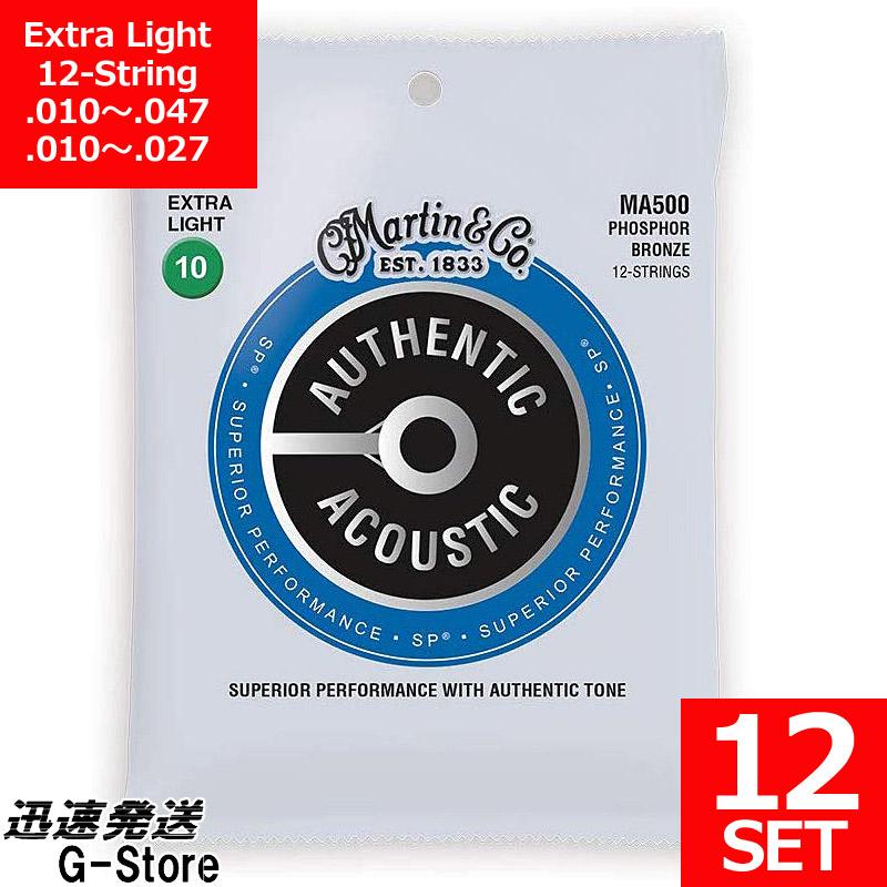 マーチン 12弦 アコースティックギター弦 ファスファーブロンズ MA500 Martin お気に入り アコギ弦 P2 smtb-kd Extra Light Bronze Phosphor 入荷予定 MA-500×12セット