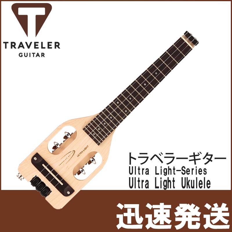 トラベラー・ギター Ultra-Light Ukulele ウルトラライトウクレレ Ukulele トラベルウクレレ TRAVELER TRAVELER GUITAR Ultra-Light【smtb-KD】【P5】, KOMEHYO USED WEAR:a7cf306f --- officewill.xsrv.jp