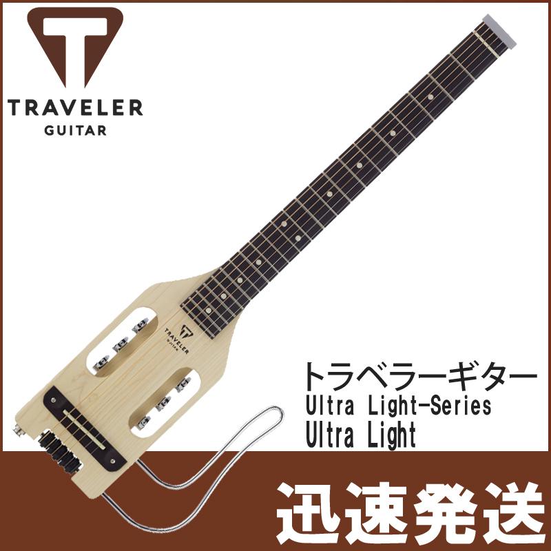 トラベラー・ギター Ultra Light Steel ウルトラライトスティール トラベルギター TRAVELER GUITAR【P5】