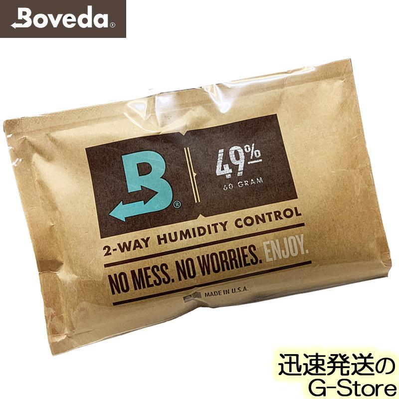 ボヴェダ 木製楽器専用 湿度コントロール剤 Boveda 湿度調整剤 B49 1パック【smtb-kd】【P2】