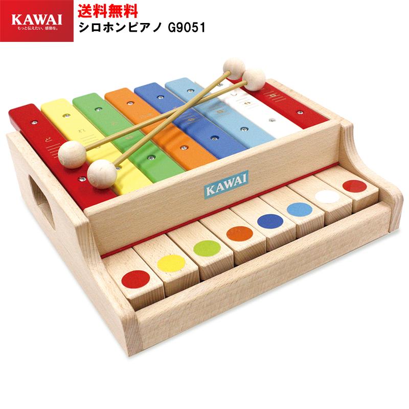 【ラッピング無料!】KAWAI シロホンピアノ G 9051 木琴 木製 木のおもちゃ 楽器玩具 知育玩具 おもちゃ カワイ 河合楽器製作所【楽ギフ_包装選択】【smtb-KD】【P2】