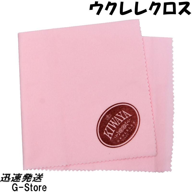 フェイマスで有名なキワヤのオリジナルクロス KIWAYA ウクレレクロス ピンク UKULELE 日本製 ご注文で当日配送 キワヤ smtb-KD 返品送料無料 CLOTH PINK