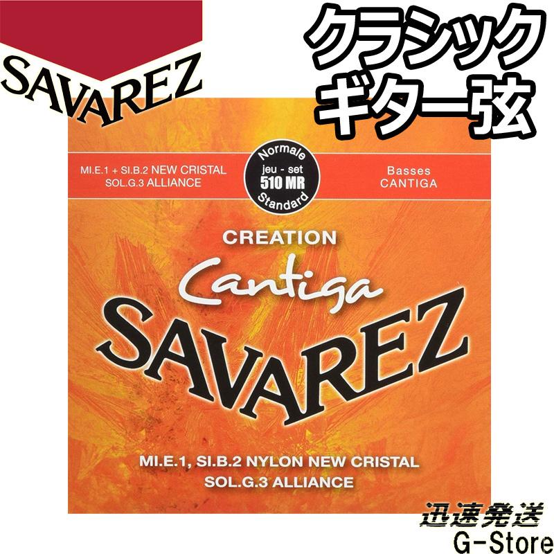 サバレス弦 クラシックギター弦 サバレス クラシック弦 新作続 510MR×1セット カンティーガ クリエイション SAVAREZ ノーマルテンション 日本製 smtb-kd