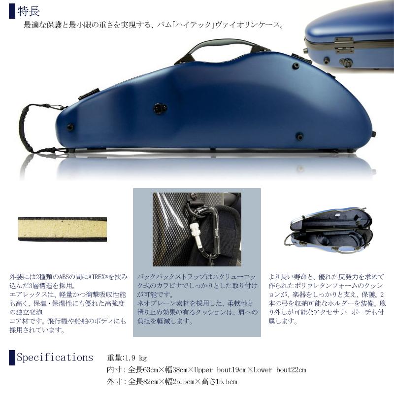 BAM 2000XLB 2000XLB -Navy Blue- HIGHTECH -Slim- ネイビーブルー バイオリンケース 4 4/4サイズ Blue-/4サイズ ハイテックシリーズ バム【smtb-KD】【P2】, 南国フルーツ-果実村TOKIO:7cf0f227 --- finfoundation.org