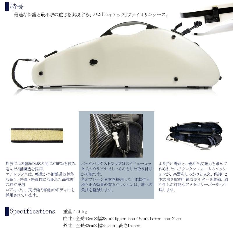BAM 2000XLW -White- HIGHTECH -Slim- ホワイト 2000XLW バイオリンケース 4/4サイズ BAM HIGHTECH ハイテックシリーズ バム【smtb-KD】【P2】, 蓄光堂:79687c93 --- officewill.xsrv.jp