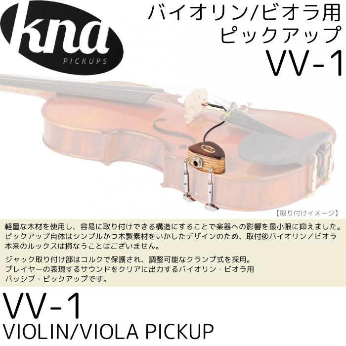 KNA/クレモナ ポータブル・バイオリン・ビオラ用ピックアップ VV-1 ピエゾピックアップ VV-1 Portable Violin/Viola Pick-up