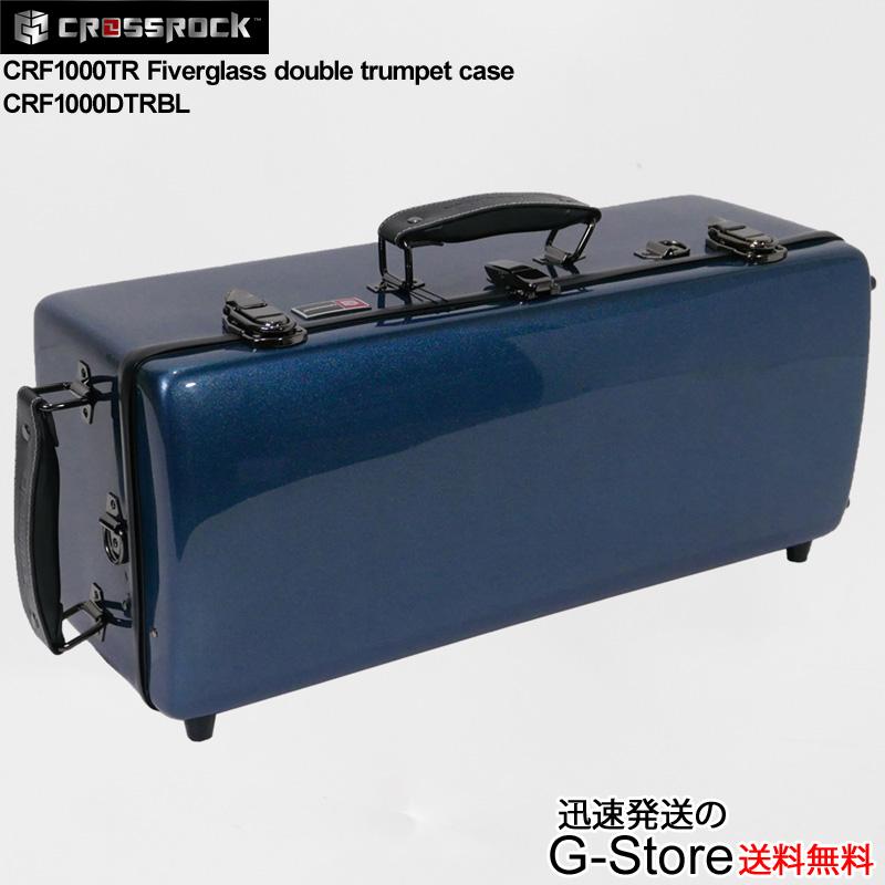 CROSSROCK トランペット用ハードケース CRF1000DTRBL Blue ダブル ブルー ファイバーグラス製 クロスロック【smtb-KD】