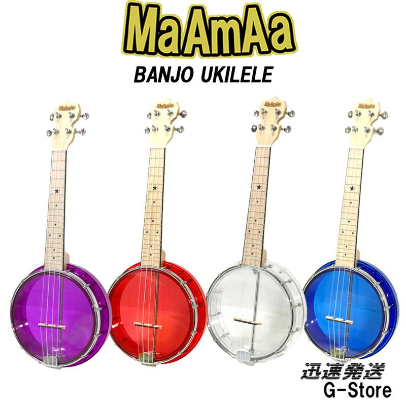 MaAmAa クリスタル バンジョーウクレレ MBU-C コンサートサイズ マーマァ smtb-KD ケース付 日本メーカー新品 アイテム勢ぞろい