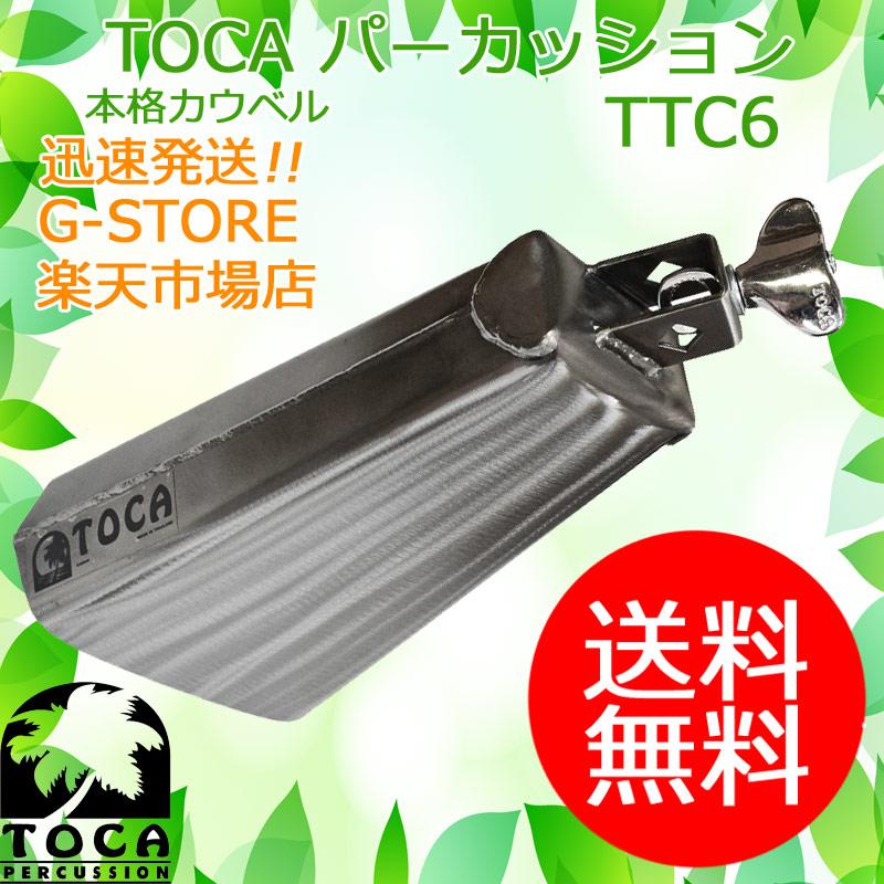 TOCA TTC6 カウベル/COWBELL シリーズ トカ【P2】