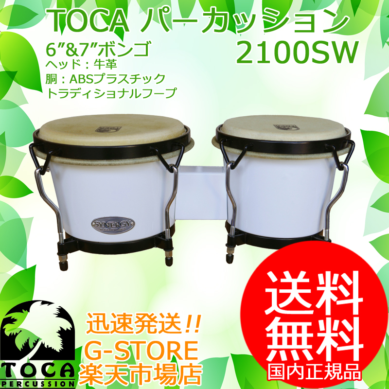 TOCA ボンゴ 2100SW White 牛皮 樹脂製 7インチ+6インチ トカ【smtb-KD】【P2】