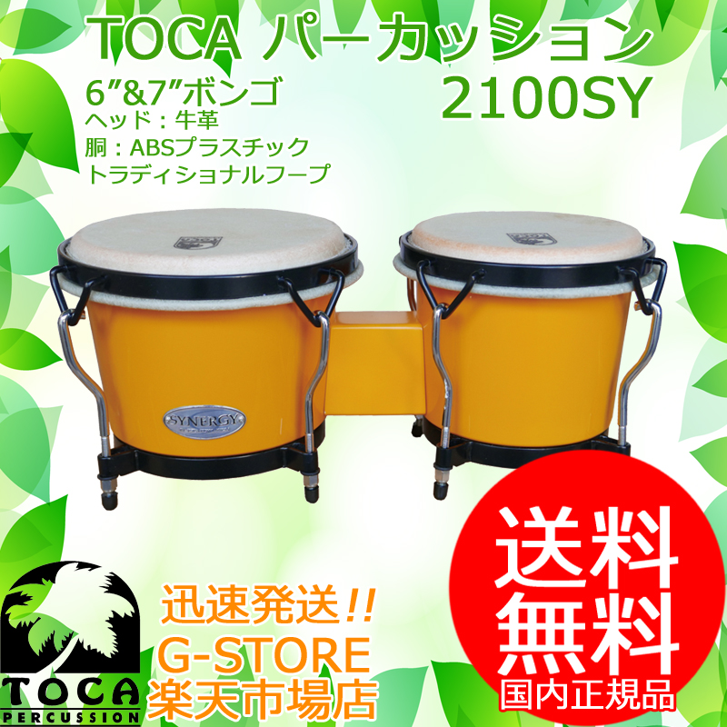 TOCA ボンゴ 2100SY Yellow 樹脂製 7インチ+6インチ トカ【P2】