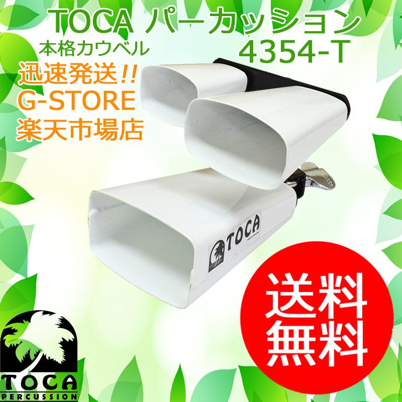 TOCA 4354-T カウベル/COWBELL シリーズ トカ【P2】