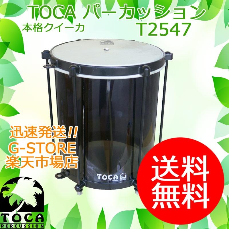 TOCA T2547 クイーカ シリーズ トカ【smtb-KD】【P2】