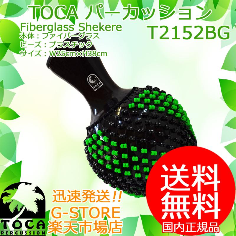 TOCA シェケレ T2152BG 樹脂製 トカ【smtb-KD】【P2】