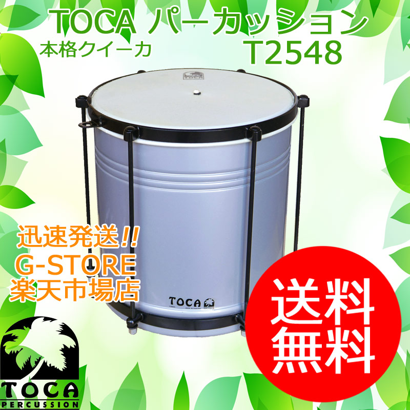 TOCA T2548 クイーカ シリーズ トカ【smtb-KD】【P2】