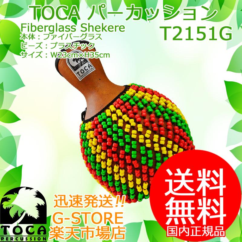 TOCA シェケレ T2151G 樹脂製 トカ【smtb-KD】【P2】