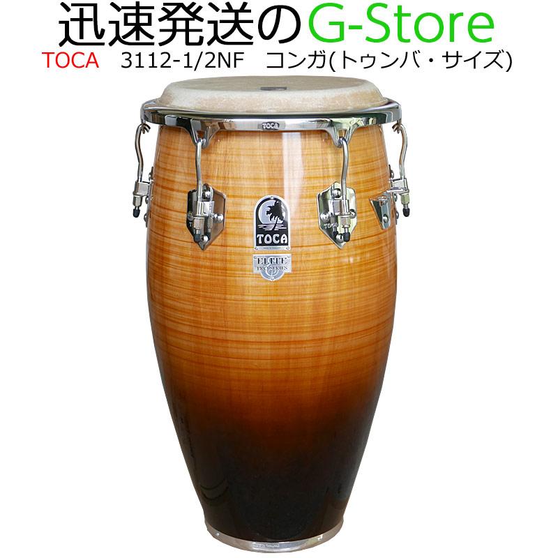 【エントリーでポイント5倍!】TOCA 3112-1/2NF Elite Pro Wood 12-1/2 Tumba Natural Fade Percussion コンガ トュンバサイズ パーカッション/トカ【smtb-kd】【P2】