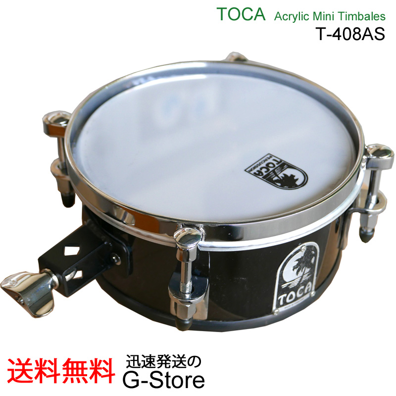 TOCA T-408AS ティンバレス Acrylic Mini Timbales Percussion パーカッション/トカ【smtb-kd】【P2】