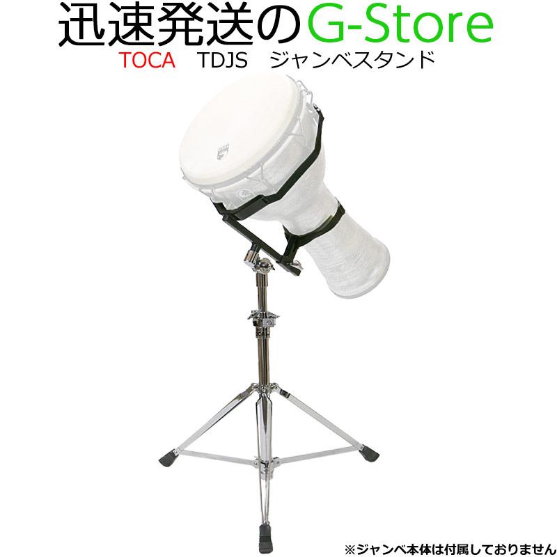 TOCA トカ TDJS ジャンベ・スタンド DJEMBE STAND Percussion パーカッション【P2】