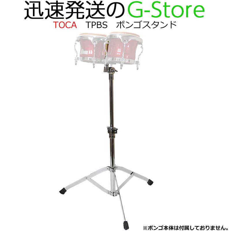 TOCA トカ TPBS ボンゴ BONGO・スタンド STAND BONGO STAND Percussion パーカッション TOCA【smtb-kd】【P2】, ショップネフト:930af81b --- officewill.xsrv.jp