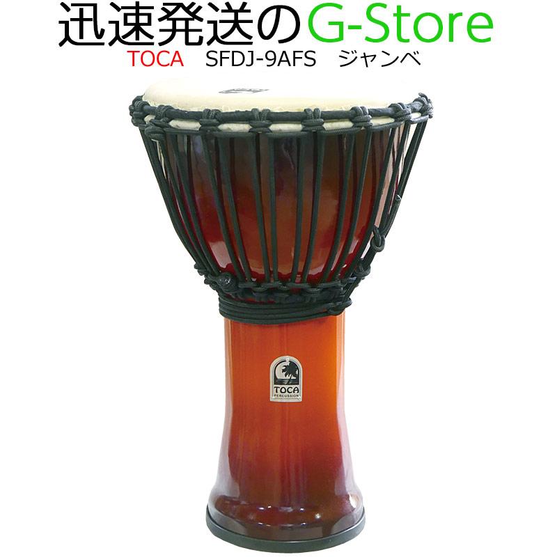 TOCA トカ フリースタイルジャンベ SFDJ-9AFS☆☆PVC胴 本皮ロープジャンベ 9インチ Percussion パーカッション【smtb-kd】
