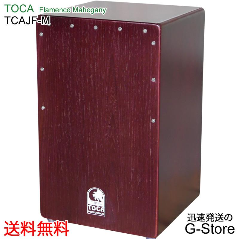 TOCA TCAJF-M カホン Flamenco Mahogany Percussion Cajon パーカッション/トカ【smtb-kd】【P5】