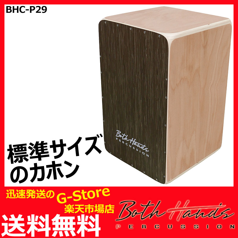 BothHands PERCUSSION カホン BHC-P29 収納バッグ付 ボスハンズシリーズ 収納バッグ付 カホン【smtb-KD】【P2 PERCUSSION】, アルティザン&アーティスト:1e272d1c --- officewill.xsrv.jp