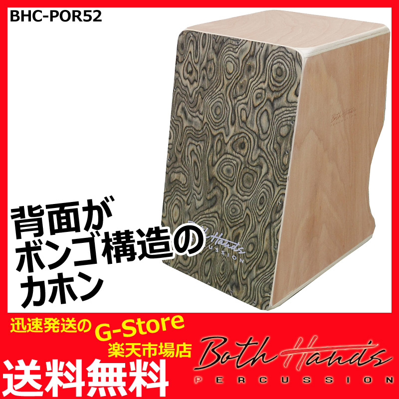 BothHands PERCUSSION BHC-POR52 ダブルサイドカホン BHC-POR52 PERCUSSION BothHands 収納バッグ付 ボスハンズシリーズ【smtb-KD】【P2】, 与那原町:b016ce38 --- officewill.xsrv.jp