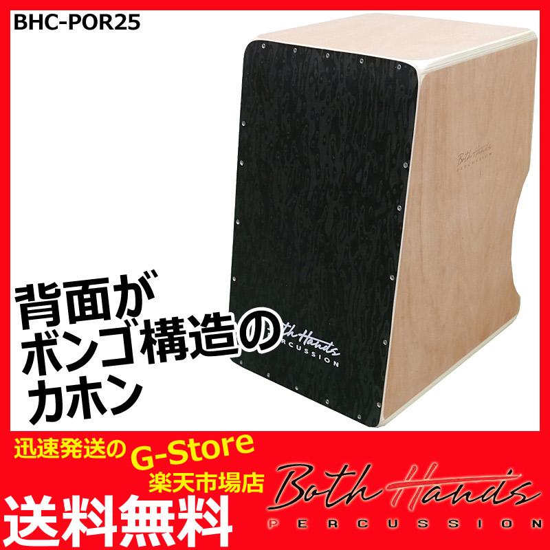 BothHands PERCUSSION ダブルサイドカホン BHC-POR25 収納バッグ付 ボスハンズシリーズ【P2】