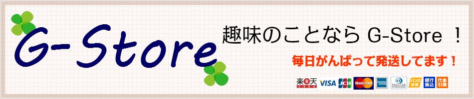 G-Store:楽器、囲碁、麻雀、将棋、ホビーにおもしろグッズ等、何でも揃うG-Store