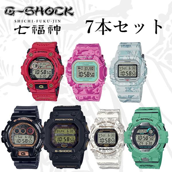CASIO カシオ G-SHOCK 七福神モデル 7本セット G-7900SLG-4JR BGD-560SLG-4JR DW-5600SLG-7JR DW-6900SLG-1JR GX-56SLG-1JR DW-5700SLG-7JR GBD-800SLG-3JR
