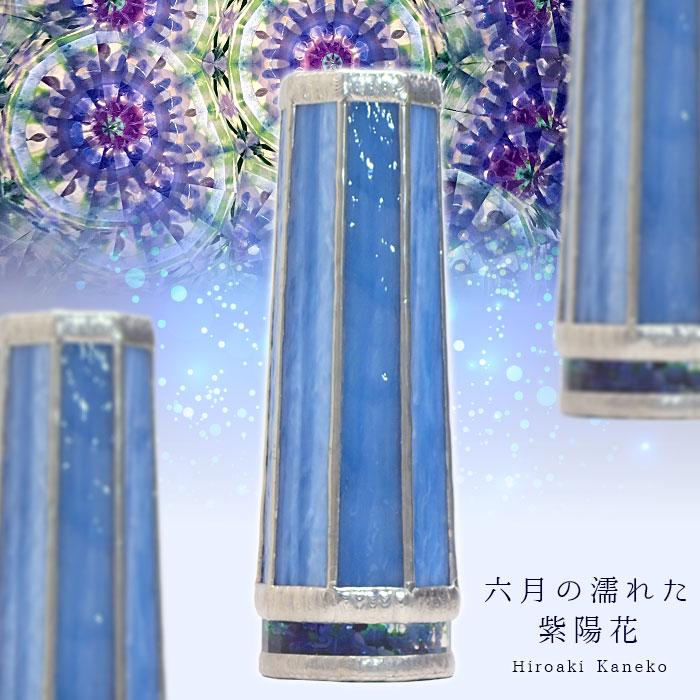 金子 宏明(Hiroaki Kaneko)【6月の濡れた紫陽花】【万華鏡】【オイルタイプ】【保証】